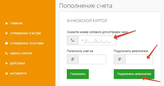 Услуга автоплатеж в Уфанет