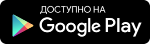 Приложение ufanet в google play