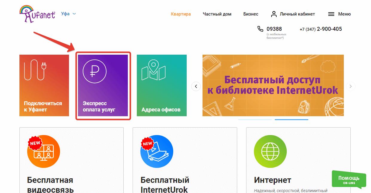 Экспресс-оплата на сайте Уфанет
