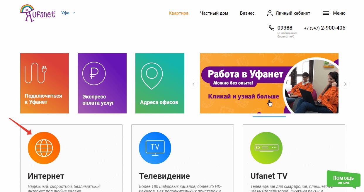 Инструкции по подключению на сайте Ufanet