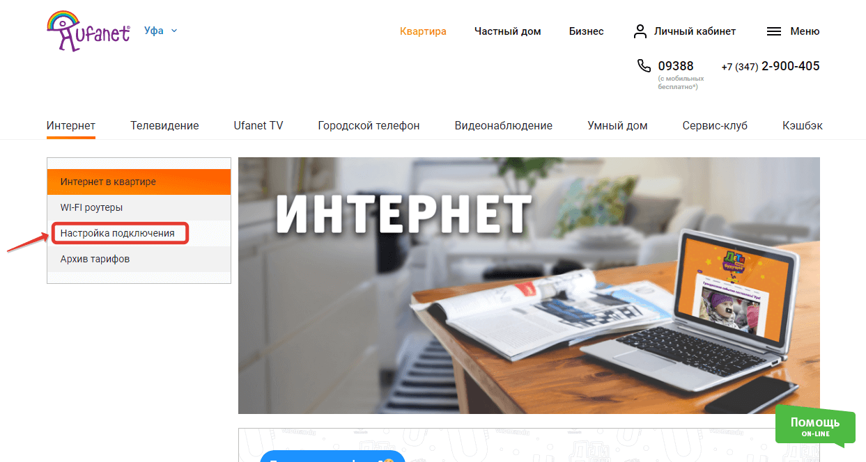 Инструкции по подключению Ufanet