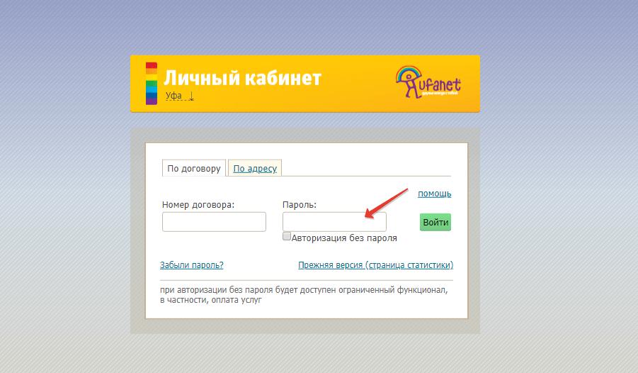 Ввод пароля при входе в личный кабинет