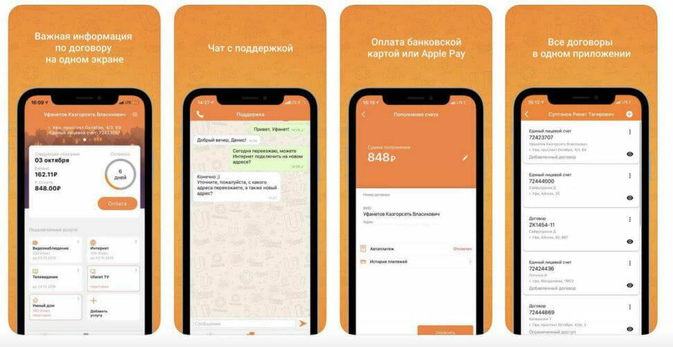 Мобильное приложение компании Уфанет