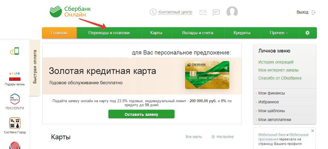Выбираем платежи и переводы Сбербанк онлайн