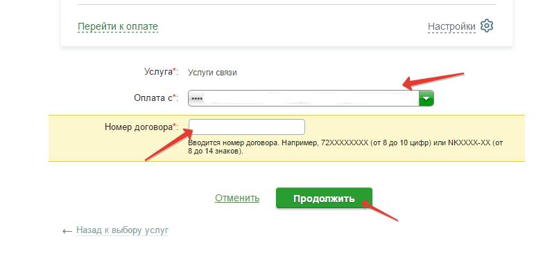 Указываем номер договора Уфанет в Сбербанк онлайн