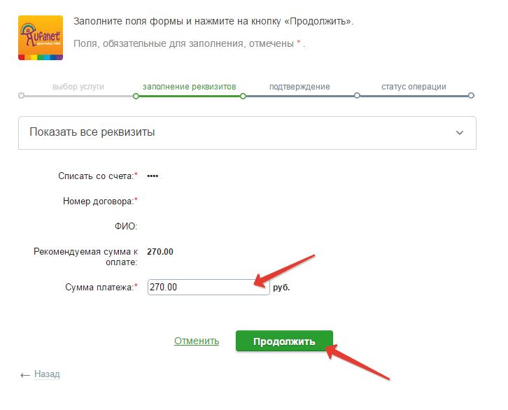 Указываем сумму платежа за интернет в Сбербанке