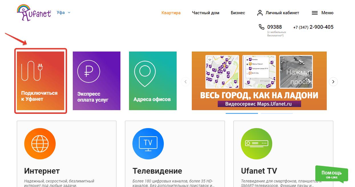 Заявка на подключение ufanet через сайт