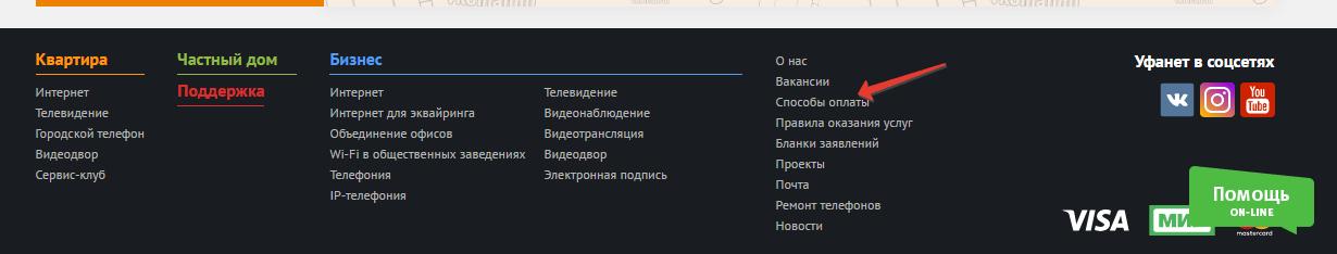 В нижней части сайта Уфанет есть страница «Способы оплаты»