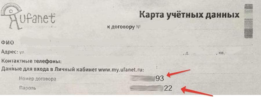 Карта учетных данных с логином и паролем от лк Ufanet